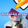 GemApps - качественные Андроид приложения и игры