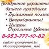 Бумажные Помпоны, Шары-соты в Новосибирске