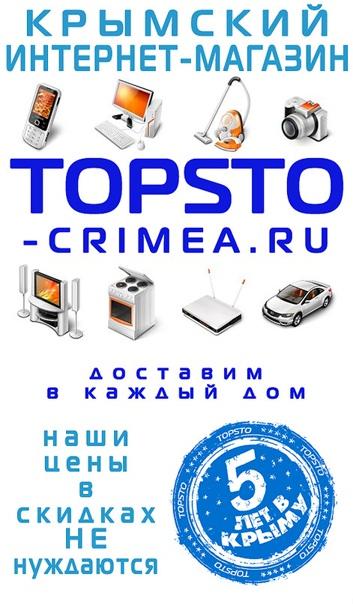 Topsto Интернет Магазин Симферополь