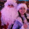 Снегурочка И-Дед-Мороз