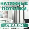 Натяжные потолки и стены в Волгограде и области.