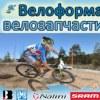 Велоодежда. Велоформа. РАСПРОДАЖА! veloodejda.ru