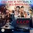 Аида Ведищева - Помоги мне (из кф Бриллиантовая рука)