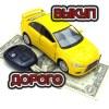 Выкуп авто Белгород