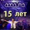 АДВАЙТА - 15 лет!