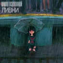 Мильковский Женя   Москва   34