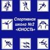 """Спортивная школа № 2 """"Юность"""""""