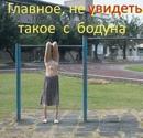 Черных Сергей   Новосибирск   21