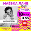 Молоток Ваня   Москва   9