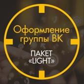 """Оформление группы ВК """"Light"""""""