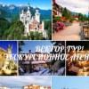 Автобусные туры из Тольятти и Самары  ВЕКТОР-ТУР