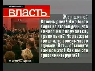 Трагедия Курская. Доренко