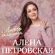 Петровская Алена - Обыкновенный