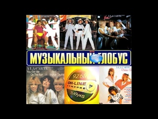 "Промо ""Музыкального глобуса"" на радио ""Комета"" 92 ,6 FM Чехов"