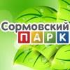 Сормовский Парк   Нижний Новгород
