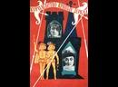 Королевство кривых зеркал художественный фильм-сказка 1963 год