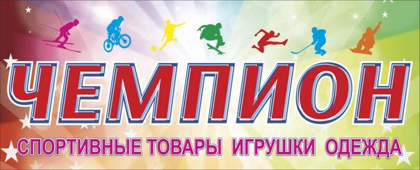 Номер Магазина Чемпион
