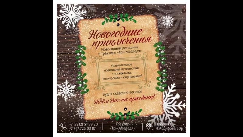 Новогодний детишник.mp4