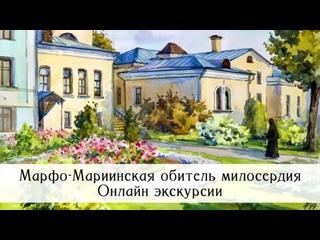 2. Видео экскурсия в музей Обители.