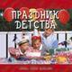 Детские песни про маму - Мамина Песенка (Шоу-группа Улыбка)