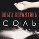 Ольга Кормухина - Нас учили быть птицами