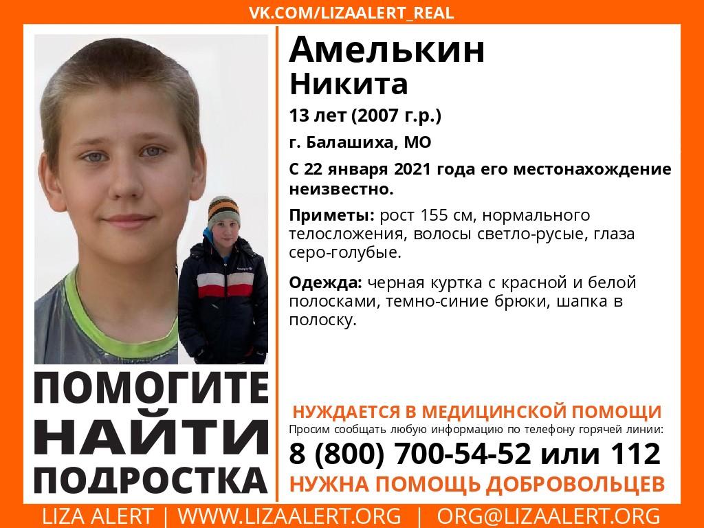 Внимание! Помогите найти подростка! Пропал #Амелькин Никита Дмитриевич, 13 лет, г