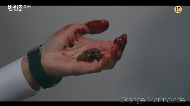 Отрывок из дорамы Винченцо Окровавленное ожерелье 19 серия Озвучка GREEN TEA