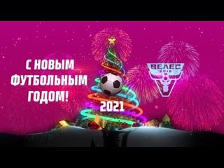 """С новым годом, дорогие болельщики! (ФК"""" Велес"""")"""