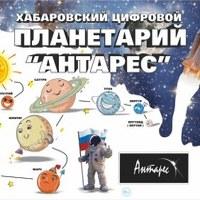 Личная фотография Хабаровския-Планетария Антареса