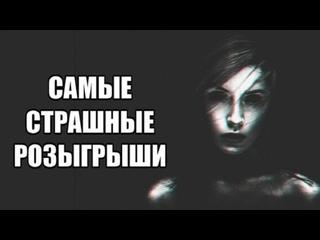 ТОП 10: Кошмарные Пранки / Розыгрыши (Часть 4)
