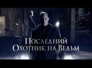 Кино Последний Охотник на Ведьм / The Last Witch Hunter