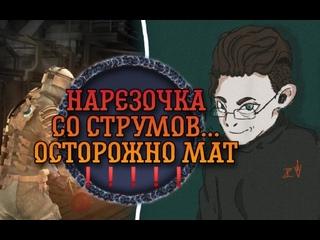 НАРеЗочКа Со Стримов по Дед СПУЙСУ