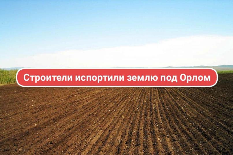 Строители испортили землю под Орлом