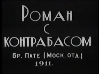 Раритетная коллекция дореволюционных комедий (1912-1916)