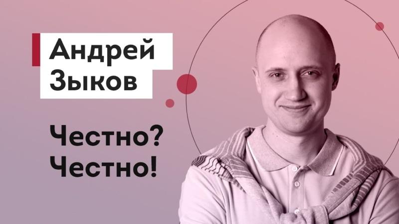 Андрей Зыков Честно Честно