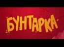 БУНТАРКА 2 СЕРИЯ. Русские мелодрамы смотреть онлайн.