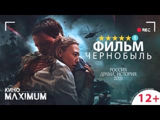 Чернобыль (2020) 1080р