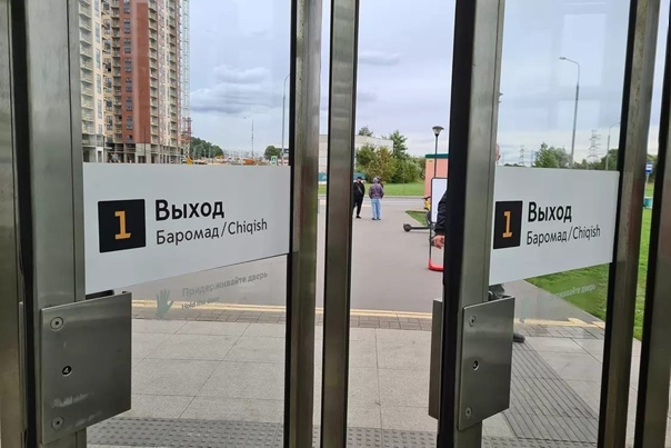 В метро не планируют убирать указатели на таджикск...