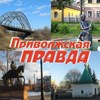 «Приволжская правда» - газета кинешемцев