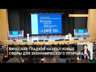 Вячеслав Гладков назвал новые сферы для экономического прорыва