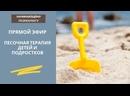 Песочная терапия детей и подростков