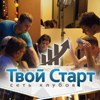 "Клуб ""Твой-Старт"". Барнаул. Тел: 8-923-641-6611"