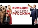 Веселая международная комедия Как я стал русским русские комедии