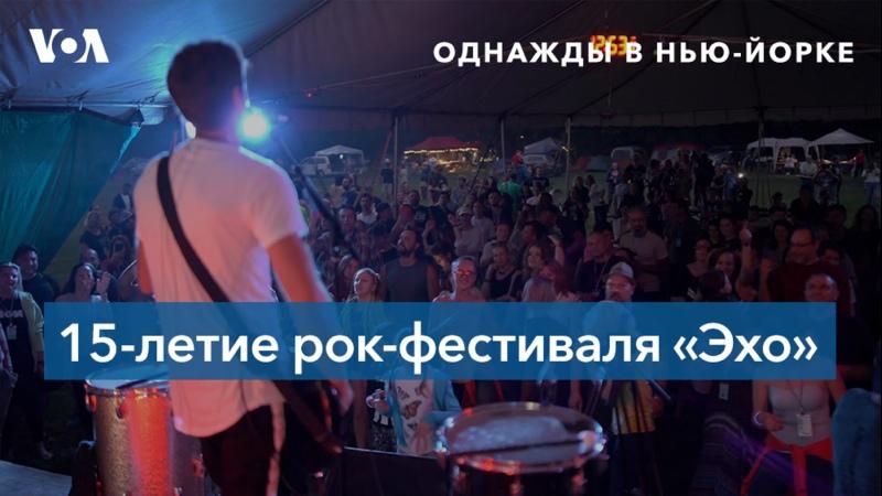 Однажды в Нью Йорке Русский рок над американскими полями