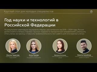 Круглый стол для молодых специалистов на тему: «Год науки и технологий в Российской Федерации»