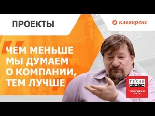 Интервью с Директором IT-Департамента Торговой Сети ТехноНИКОЛЬ