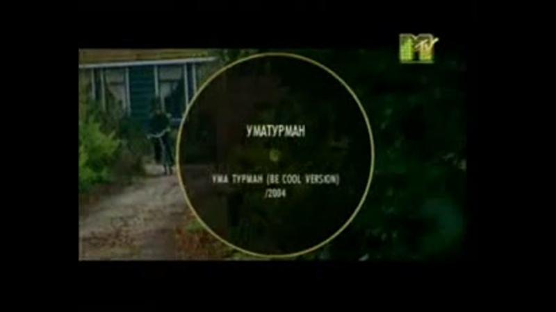 Уматурман - Ума Турман (Be Cool Version) (MTV Россия)