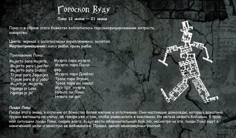 Уникальный гороскоп вуду FdyKVa-JsJE
