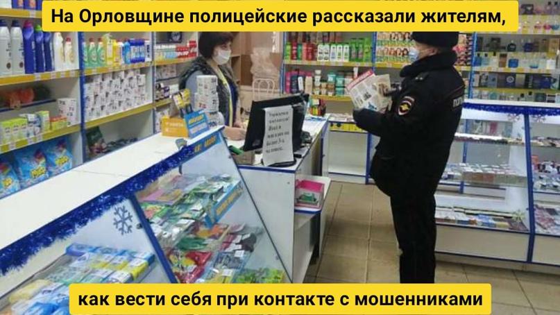 На Орловщине полицейские рассказали жителям, как вести себя при контакте с мошенниками