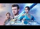 Последний богатырь Корень зла 2020 Россия приключения семейный комедия фэнтези смотреть фильм/кино/трейлер онлайн КиноСпайс HD